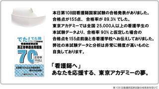 koj_koku_108goukaku.jpg