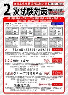 kagoshima_kyo_niji0702.jpg